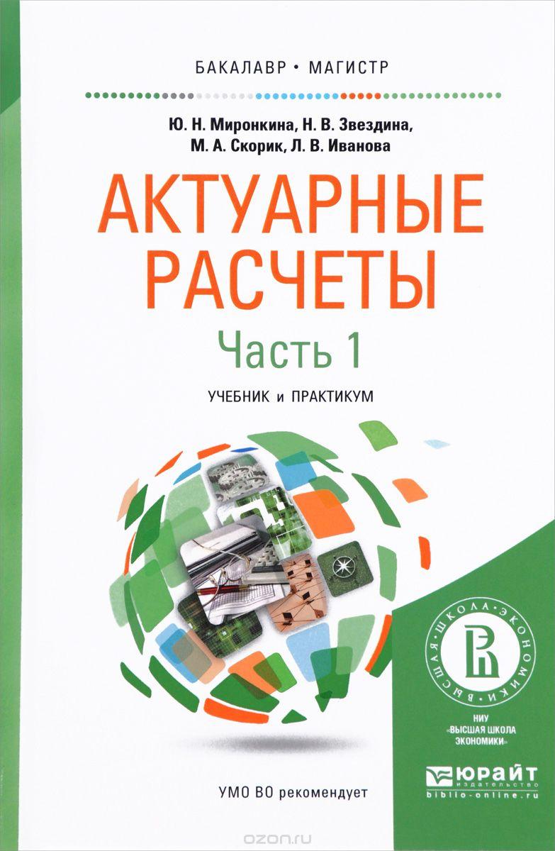 АКТУАРНЫЕ РАСЧЕТЫ в 2 ч. Часть 1. Учебник и практикум для бакалавриата и магистратуры