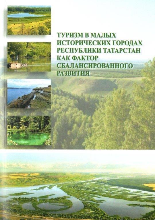 Туризм в малых исторических городах, как фактор сбалансированного развития (на примере Республики Татарстан)