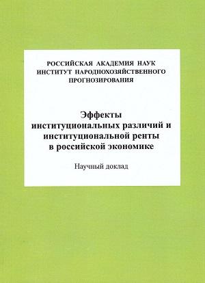 Эффекты институциональных различий и институциональной ренты в российской экономике