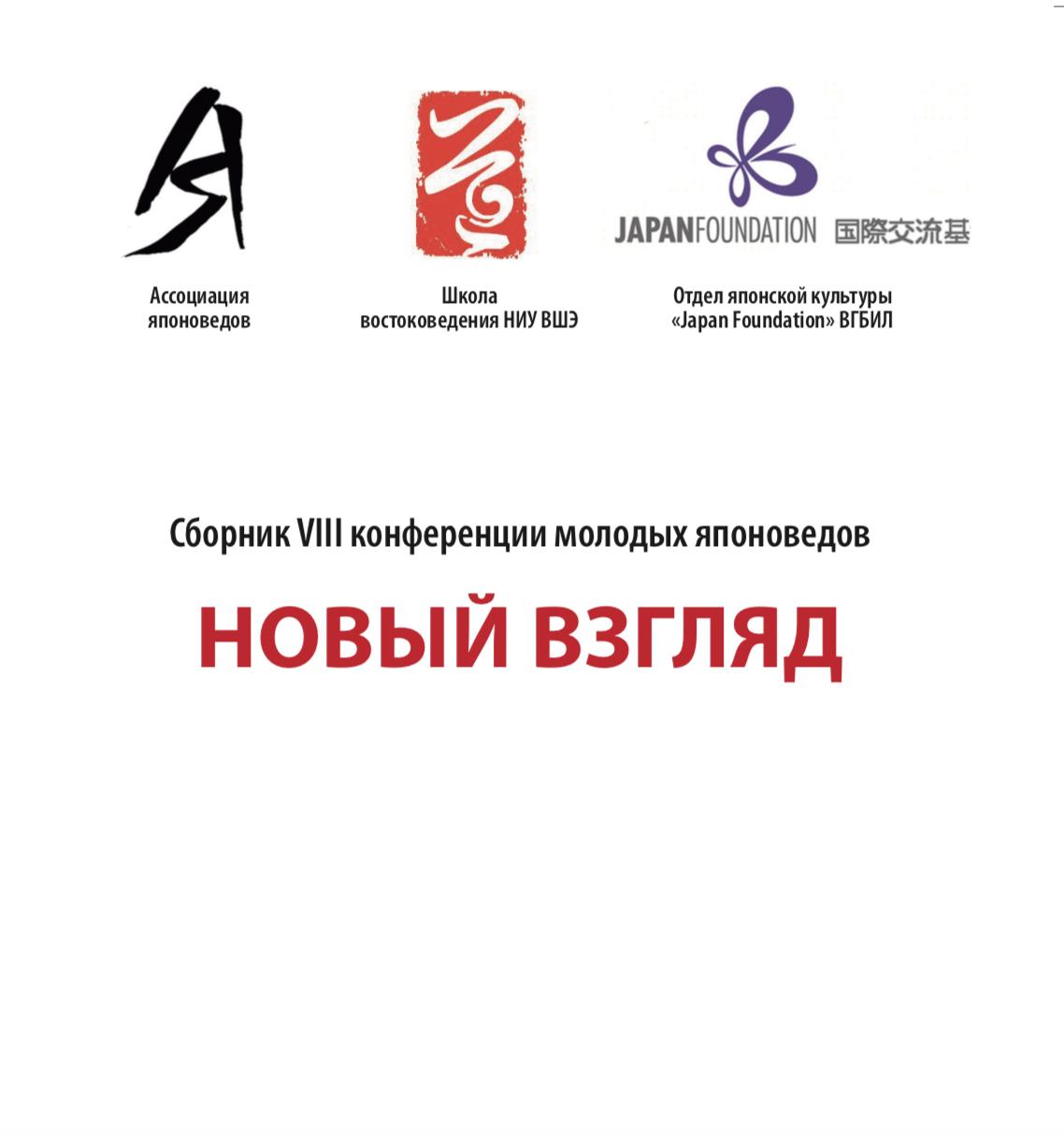 """Сборник VIII конференции молодых японоведов """"Новый взгляд"""""""