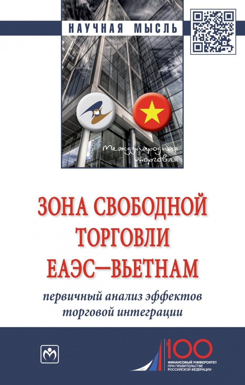 Зона свободной торговли ЕАЭС-Вьетнам: первичный анализ эффектов торговой интеграции