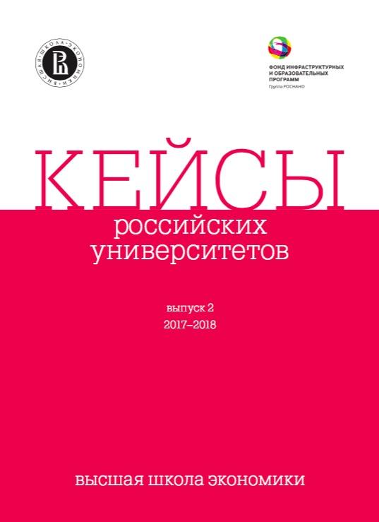 Кейсы российских университетов. Выпуск 2. 2017-2018