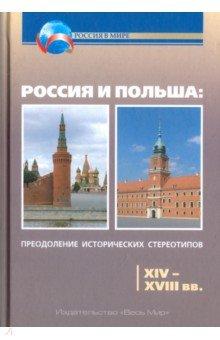 Россия и Польша: преодоление исторических стереотипов. XIV-XVIII век. Пособие для учителей истории