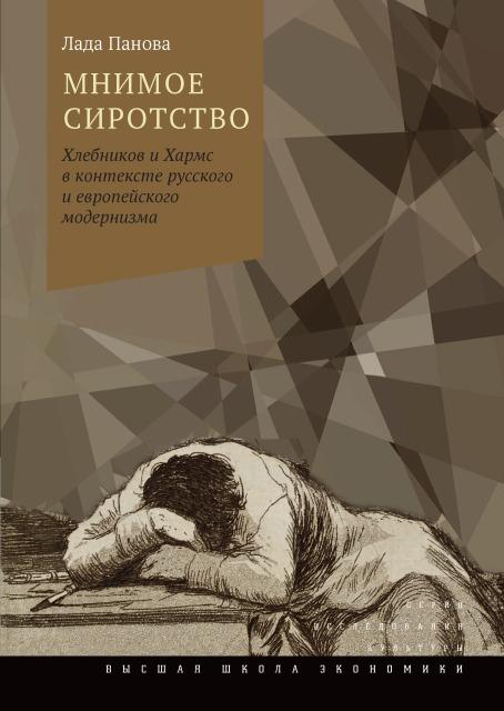 Мнимое сиротство: Хлебников и Хармс в контексте русского и европейского модернизма  2-е изд.