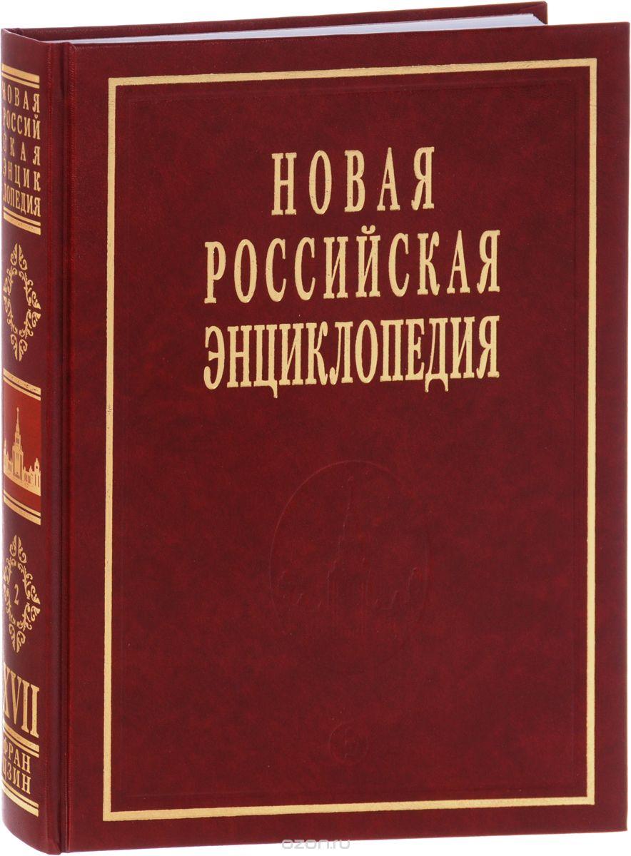 Новая российская энциклопедия