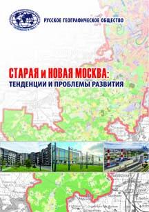 Экономические и бюджетные преимущества Москвы: как они формируются и используются?