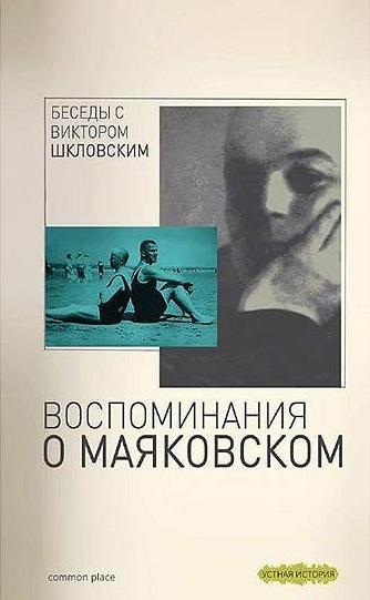 Дувакин, В. Д. Беседы с Виктором Шкловским. Воспоминания о Маяковском. М.: Common Place: Устная история, 2017