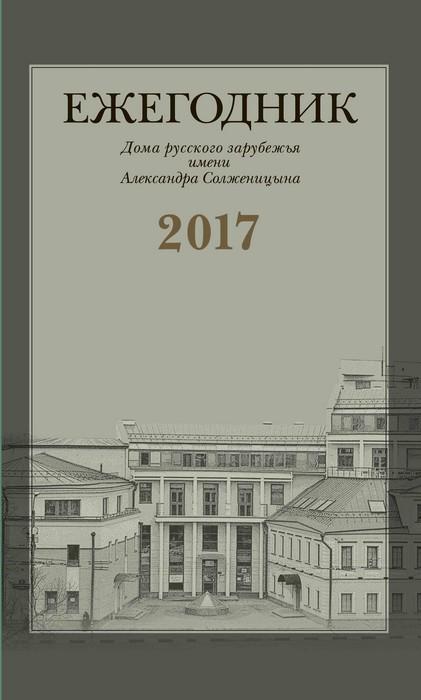 Ежегодник Дома русского зарубежья имени Александра Солженицына, 2017