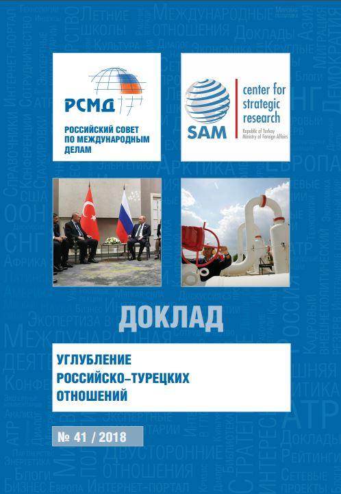 Россия и Турция: подходы к региональной безопасности на Ближнем Востоке