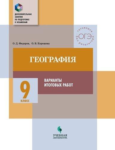 География. 9 класс: варианты итоговых работ: учебное пособие для общеобразовательных организаций