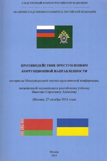К вопросу о выявлении и предупреждении коррупционных правонарушений на государственной службе