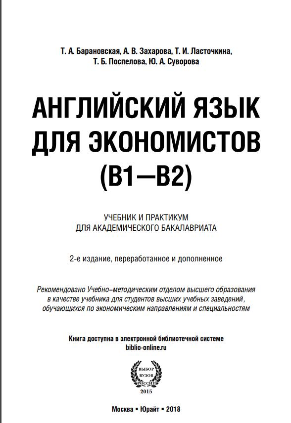 АНГЛИЙСКИЙ ЯЗЫК ДЛЯ ЭКОНОМИСТОВ (B1-B2) 2-е изд., пер. и доп. Учебник и практикум для академического бакалавриата