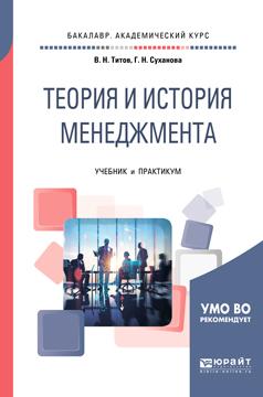 Теория и история менеджмента: Учебник и практикум для академического бакалавриата