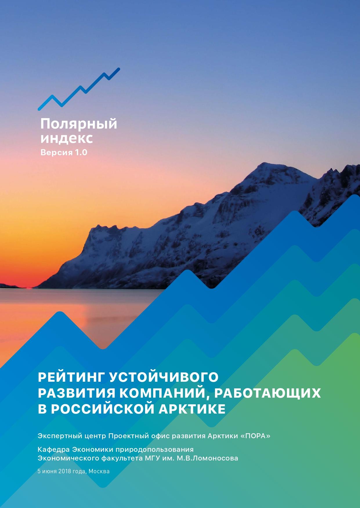 Полярный индекс. Версия 1.0 Компании // Рейтинг устойчивого развития компаний, работающих в Российской Арктике
