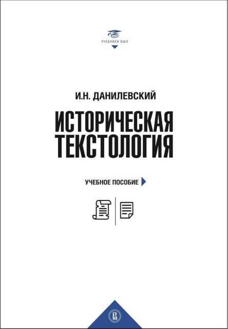 Историческая текстология