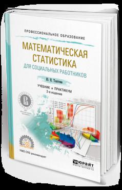 Математическая статистика для социальных работников: учебник и практикум для СПО