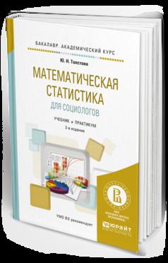 Математическая статистика для социологов : учебник и практикум для академического бакалавриата