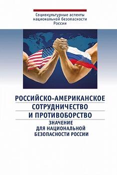 Россия и США в мирохозяйственных связях и перспективы двусторонних экономических отношений