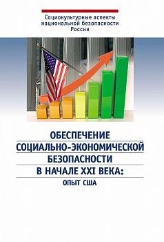 Обеспечение социально-экономической безопасности в начале XXI века: опыт США