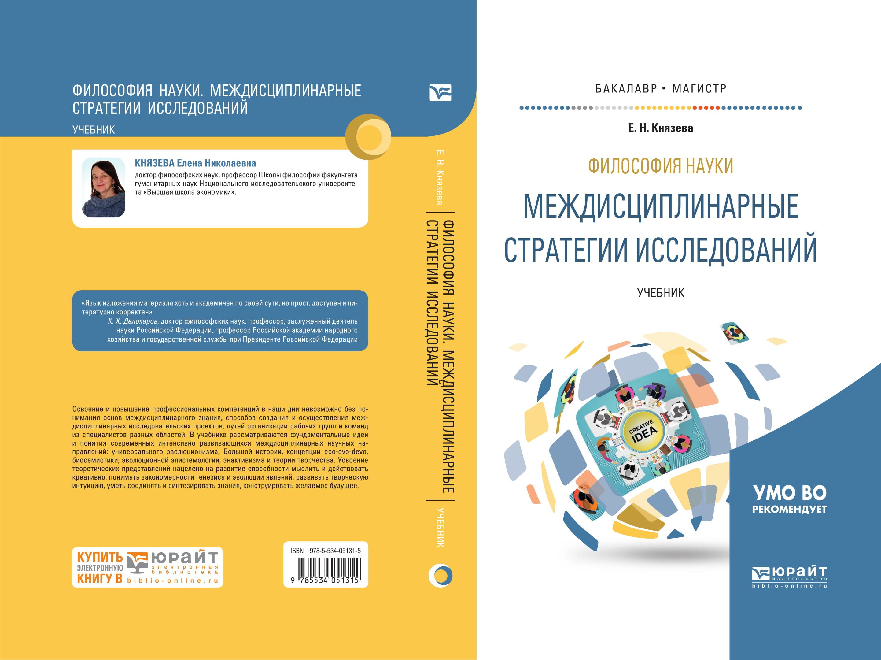 Философия науки. Междисциплинарные стратегии исследований