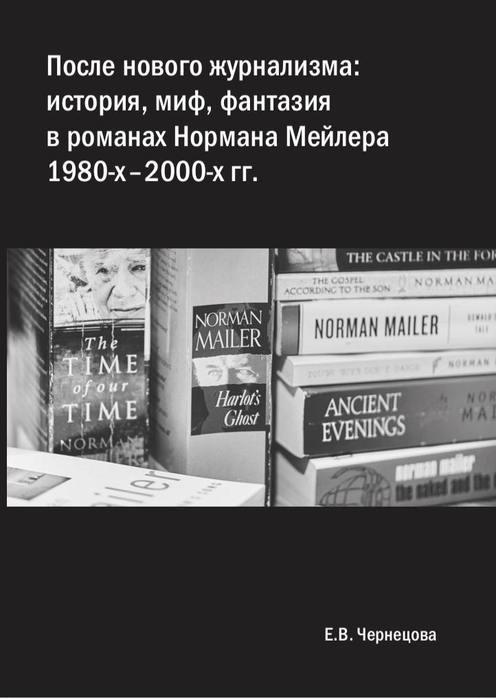 После нового журнализма: история, миф, фантазия в романах Нормана Мейлера 1980-х - 2000-х гг.