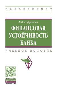 Финансовая устойчивость банка: учебное пособие