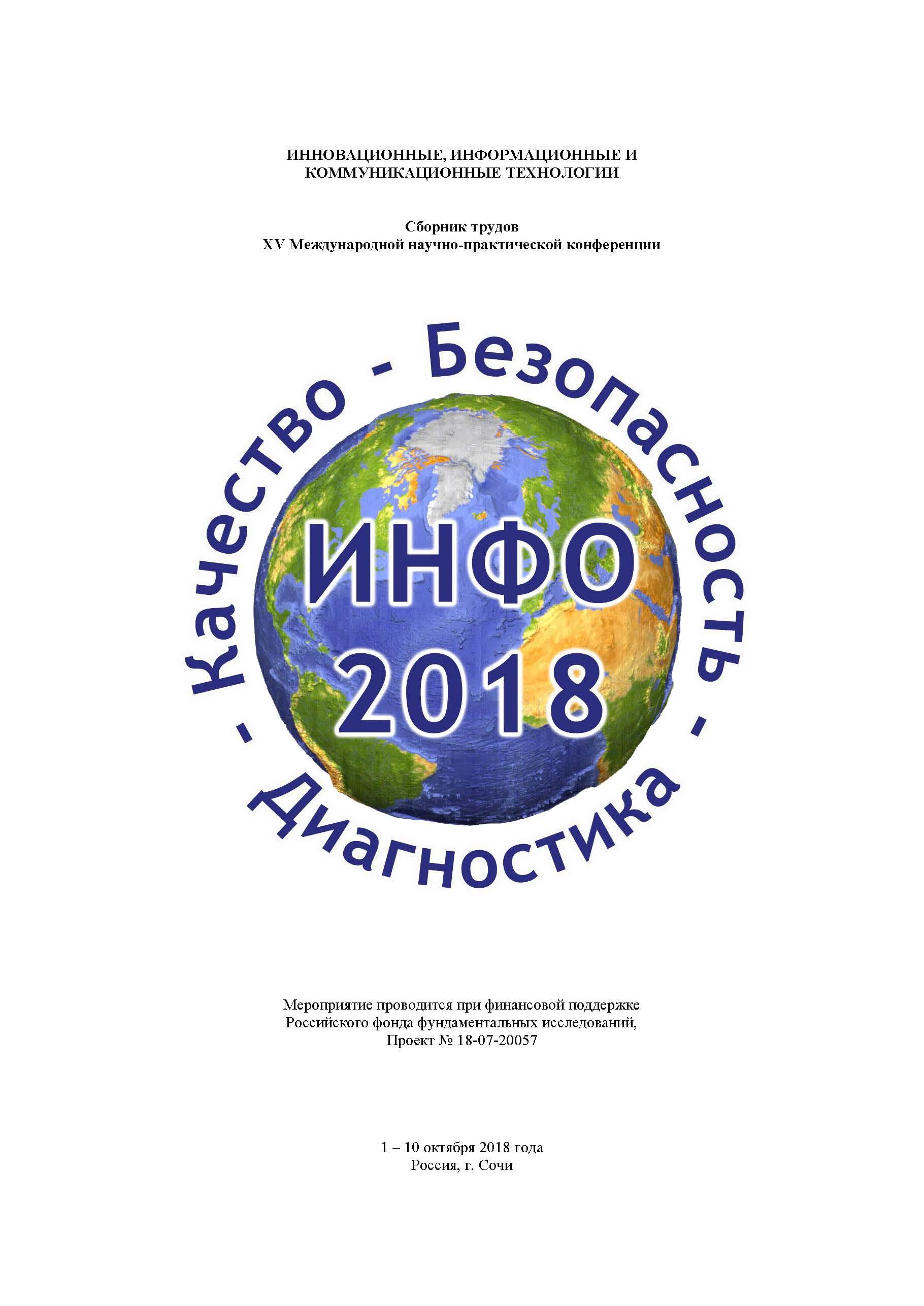 Инновационные, информационные и коммуникационные технологии: сборник трудов XV Международной научно-практической конференции