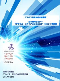Hokkaido Cities in Socia Media: Brending and Promotion