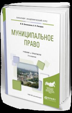 Муниципальное право : учебник и практикум для академического бакалавриата