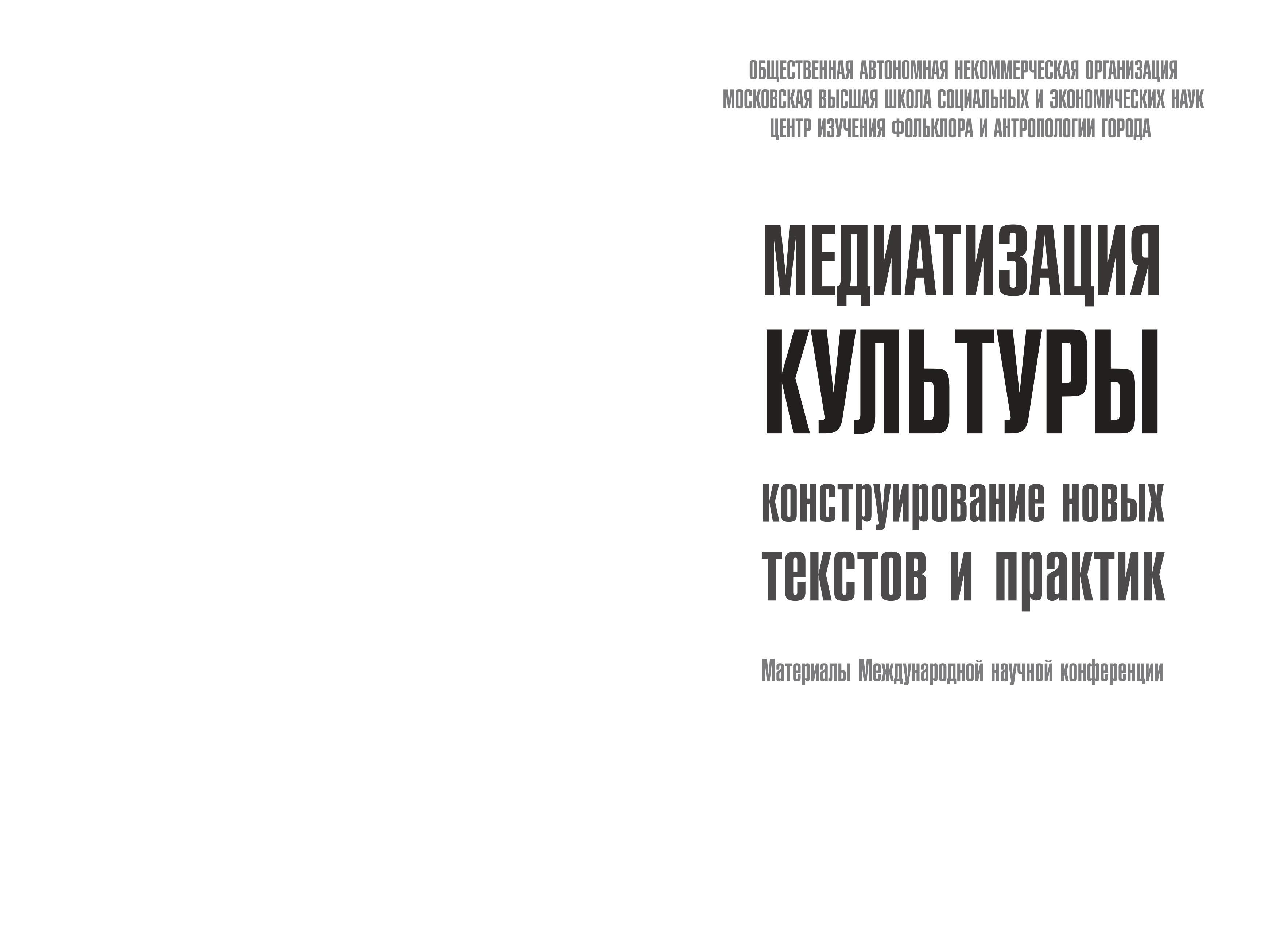 Голос, машина и политическая редукция: медиатизированные технические музеи в Туле