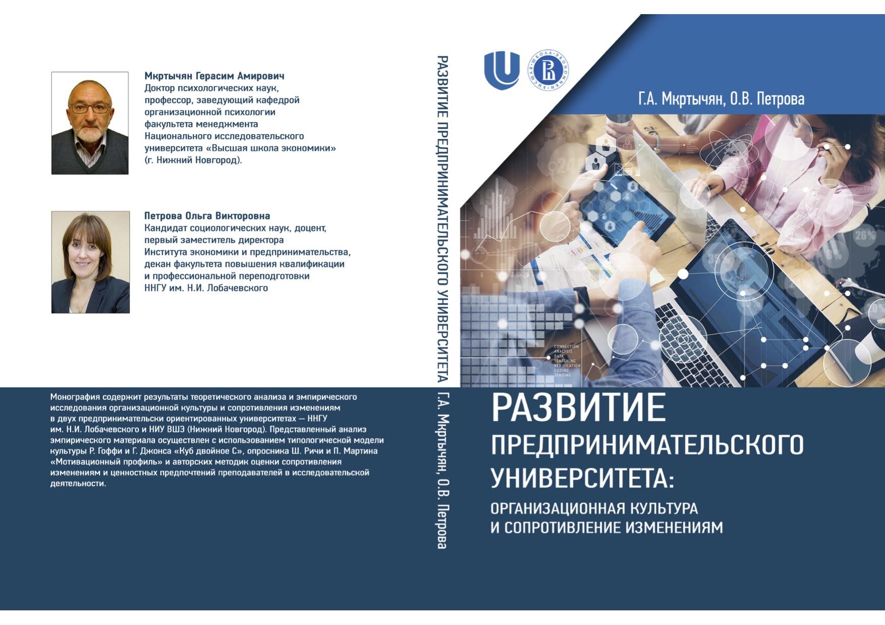 Развитие предпринимательского университета: организационная культура и сопротивление изменениям: монография