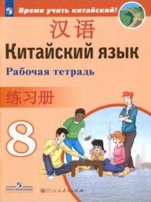 Китайский язык. Второй иностранный язык. Рабочая тетрадь 8 класс: учебное пособие для общеобразовательных организаций