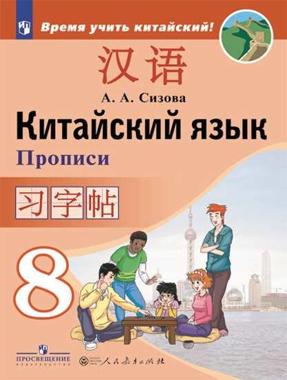 Китайский язык. Второй иностранный язык. Прописи 8 класс: учеб. пособие для общеобразоват. организаций