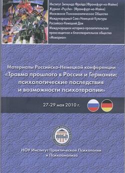 Материалы Российско-Немецкой конференции «Травма прошлого в России и Германии: психологические последствия и возможности психотерапии»
