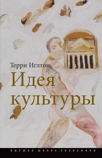 Идея культуры. 2-е изд.