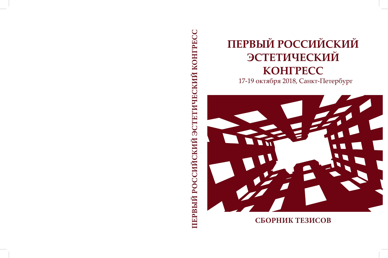 Первый российский эстетический конгресс, 17-19 октября 2018, Санкт-Петербург. Тезисы докладов