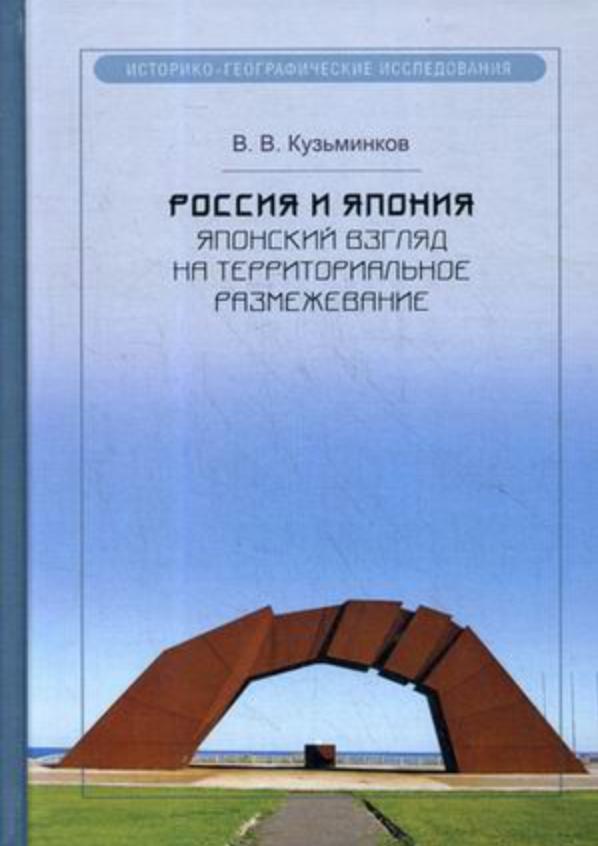 Россия и Япония: японский взгляд на территориальное размежевание