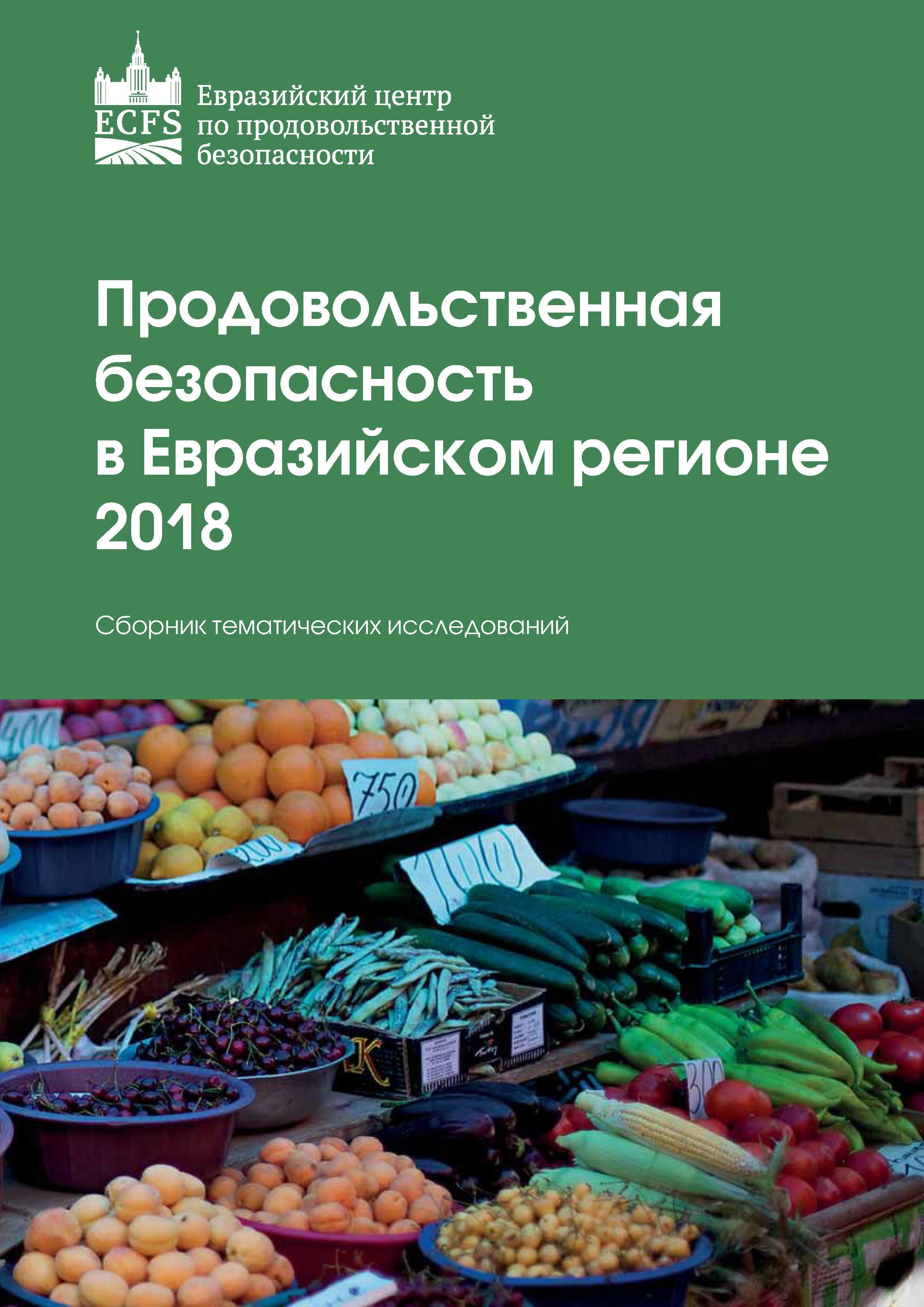 Обеспечение устойчивого развития агропродовольственного сектора Крайнего Севера России (на примере Якутии)