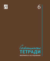 Солженицынские тетради: Материалы и исследования