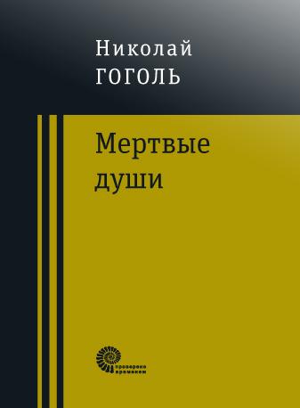 О Гоголе и его главной книге