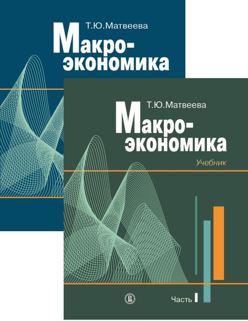 Макроэкономика. Учебник в 2-х частях. 2-е изд.