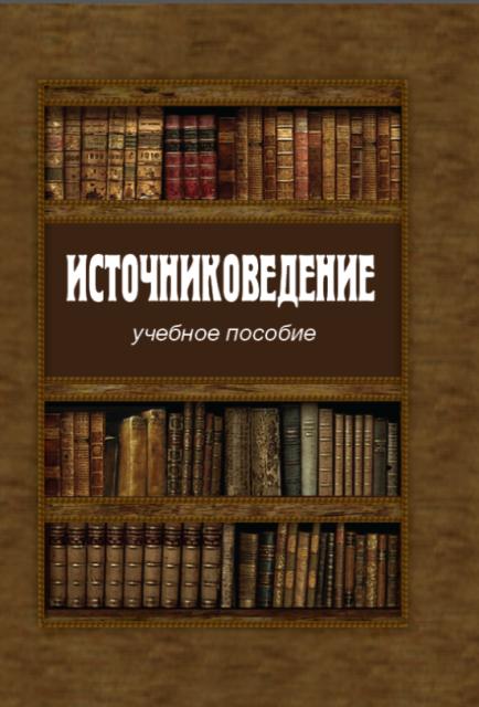Источниковедение. 2-е изд.