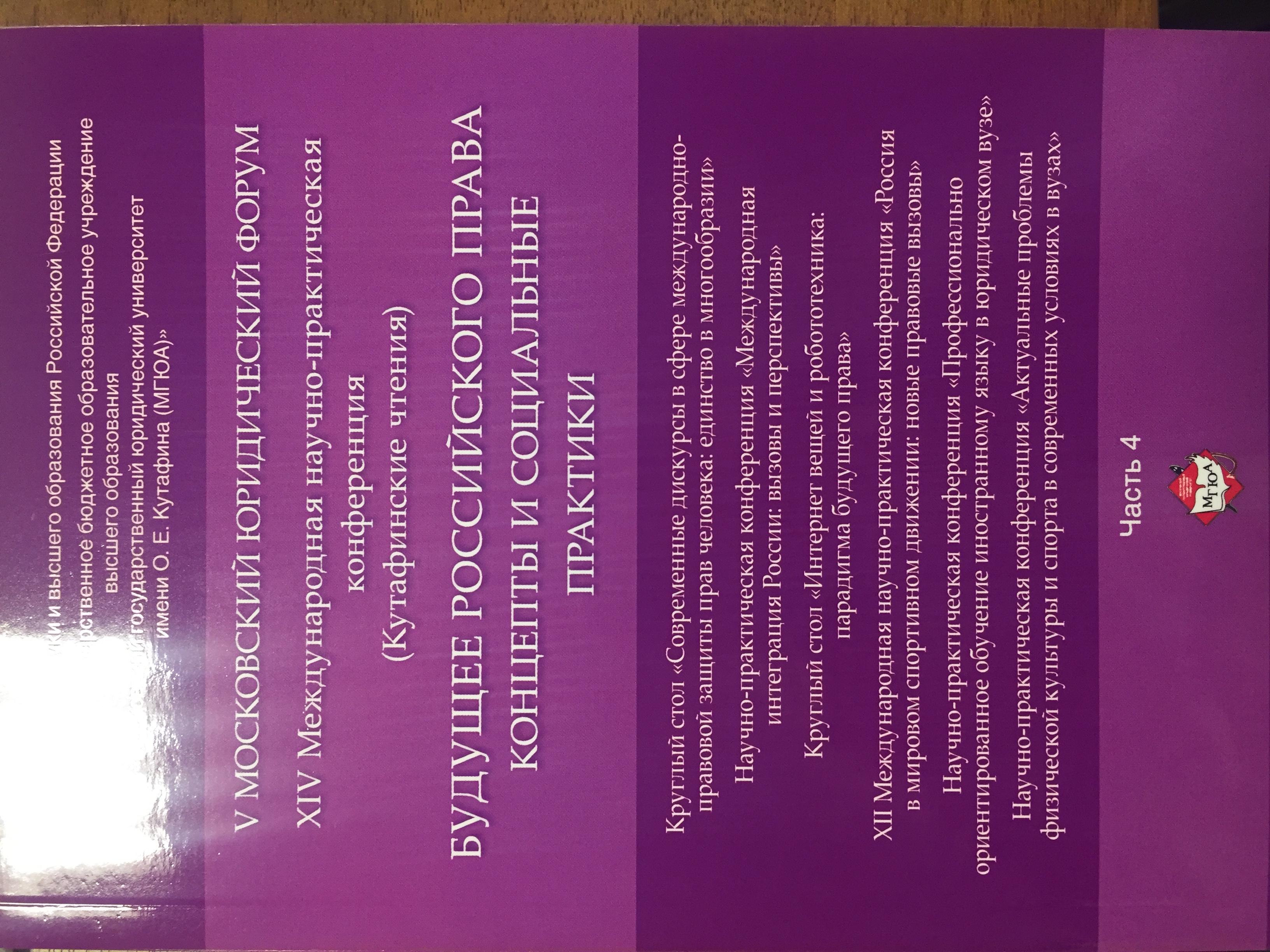 Будущее российского права: концепты и социальные практики V Московский юридический форум. XIV Международная Практическая конференция (Кутафинские чтения): материалы конференции: в 4 частях.