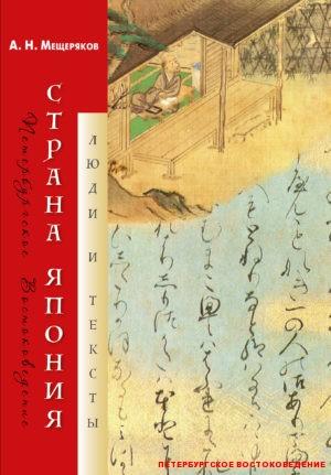 Страна Япония: люди и тексты