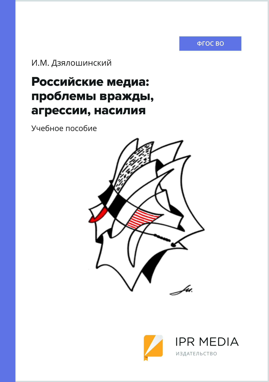 Российские медиа: проблемы вражды, агрессии, насилия [Электронный ресурс]