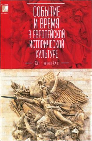 Событие и время в европейской исторической культуре XVI – начала XX века