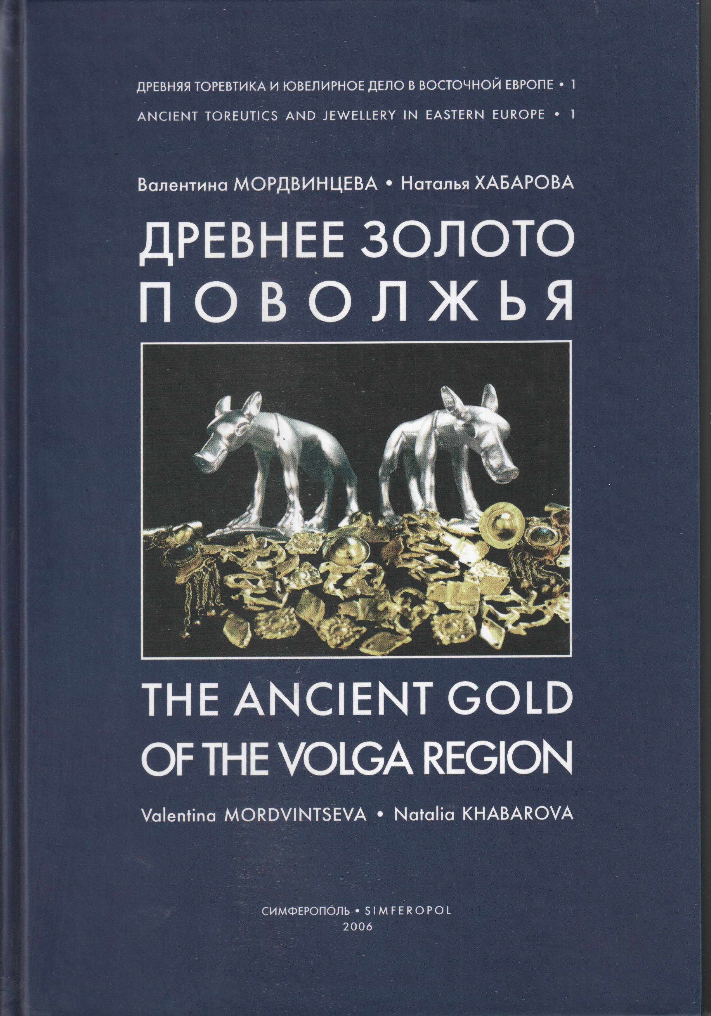 Древнее золото Поволжья. Древняя торевтика и ювелирное дело в Восточной Европе 1.