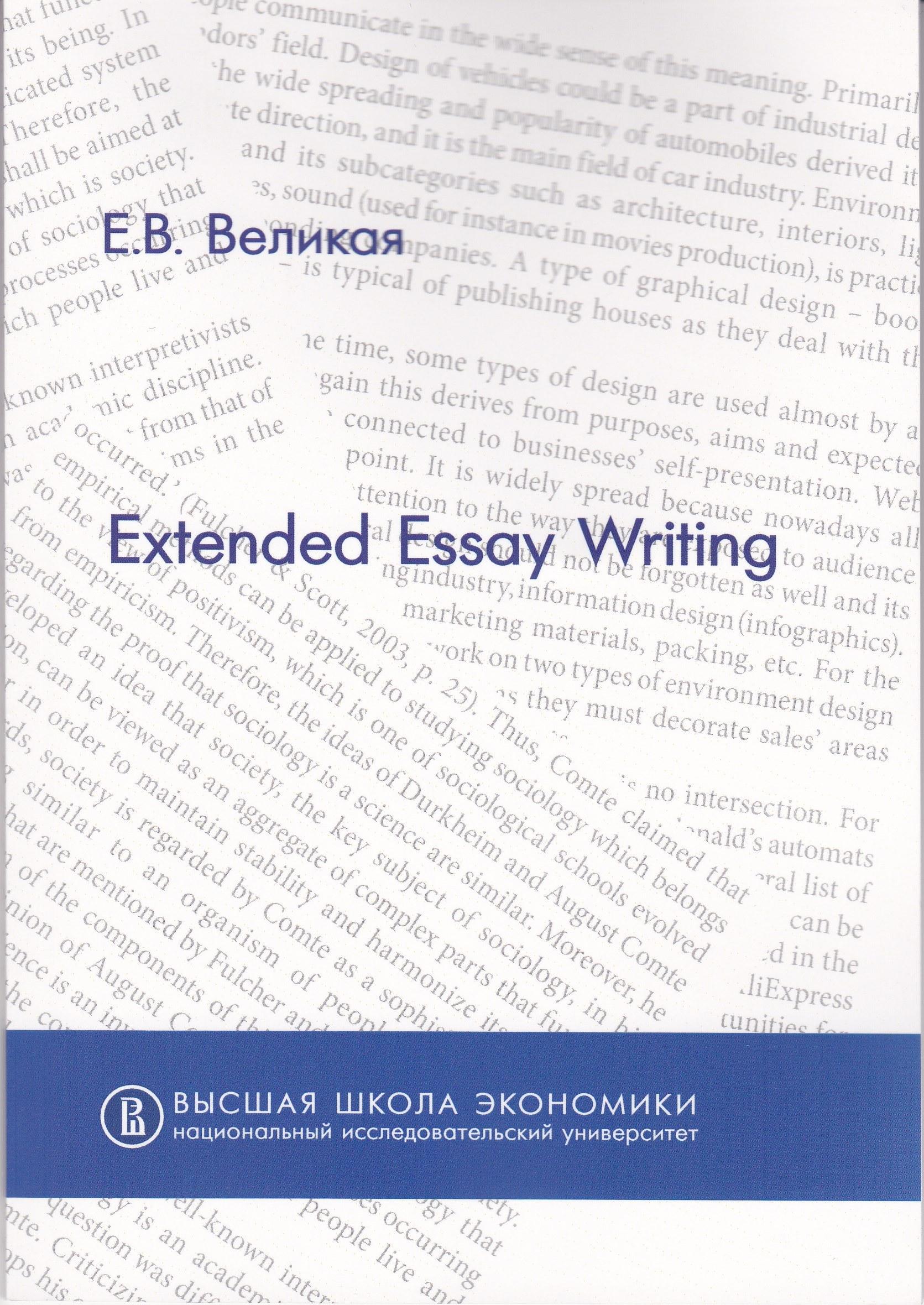 Extended Essay Writing. Учебно-методическое пособие