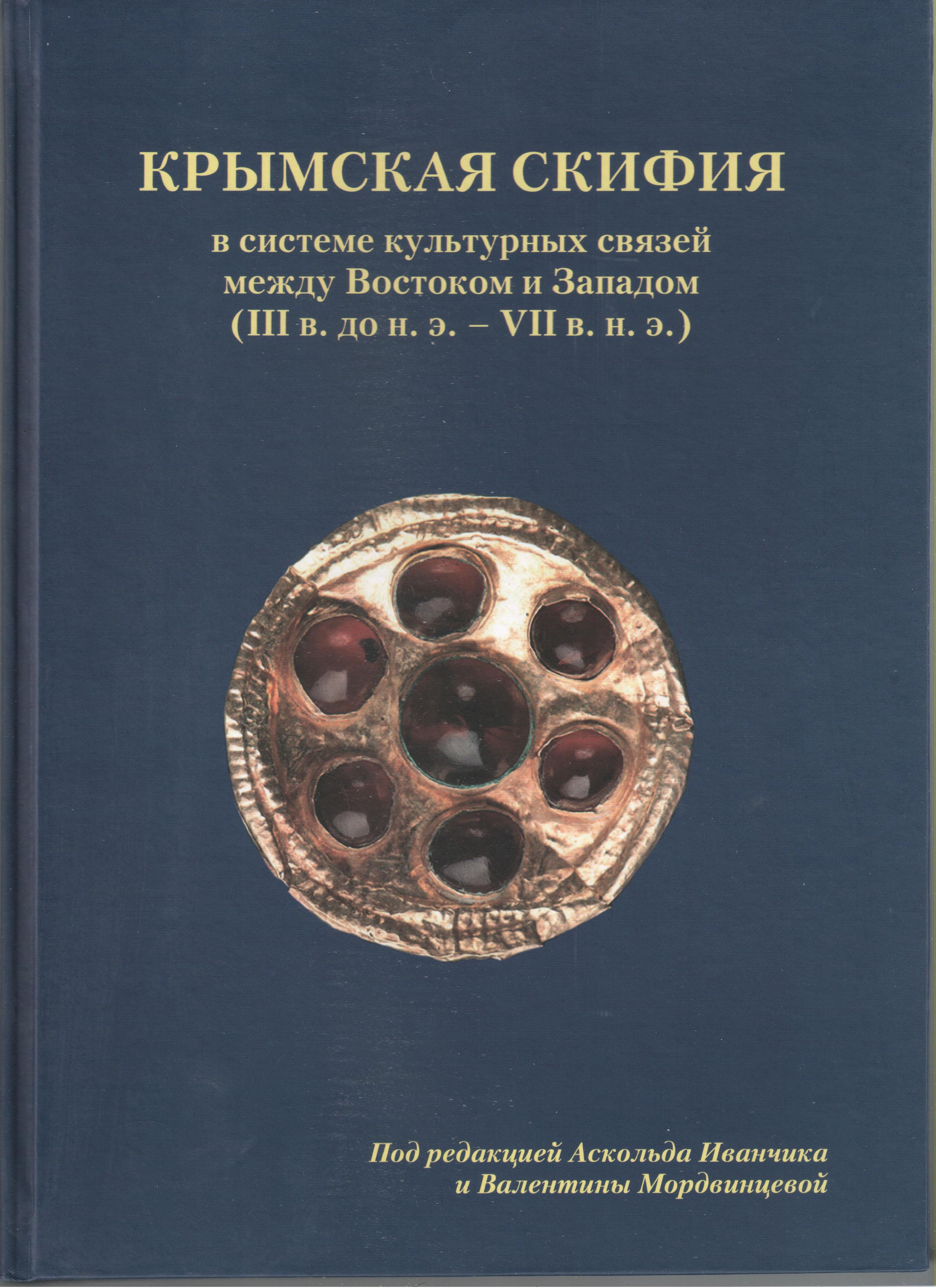 Крымская Скифия в системе культурных связей между Востоком и Западом (III в. до н.э. – VII в.н.э.)