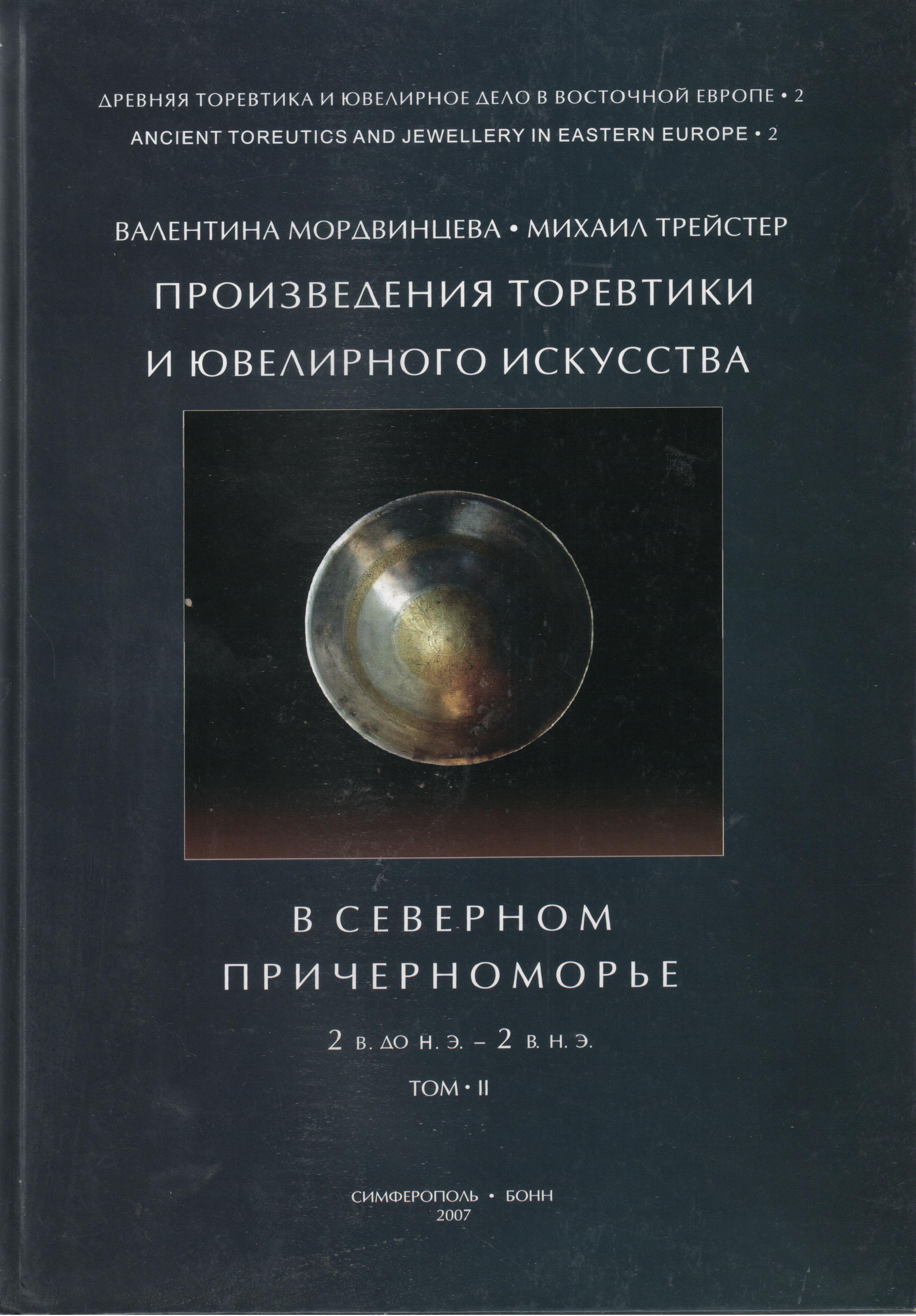 Произведения торевтики и ювелирного искусства в Северном Причерноморье 2 в. до н.э. – 2 в.н.э. Т. 2.